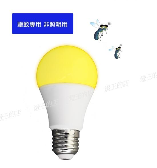 【燈王的店】舞光 LED E27燈頭 12W 驅蚊球燈 燈泡 全電壓 色溫2200K LED-E2712Y