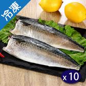 鹽漬鯖魚片 220g/片X10【愛買冷凍】