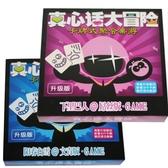 【非主圖款】真心話大冒險桌游卡牌道具成人