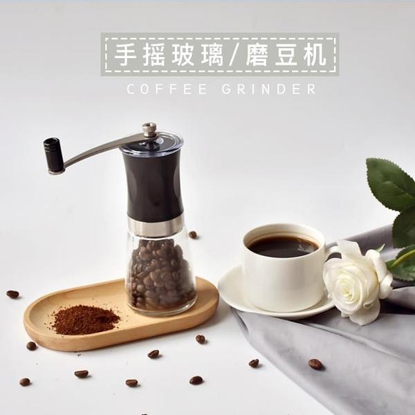 手動咖啡豆研磨機 手搖磨豆機家用小型水洗陶瓷磨芯手工粉碎器 蘑菇街小屋