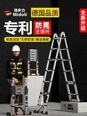 人字梯 鎂多力 伸縮梯子人字梯鋁合金加厚工程折疊梯 家用多功能升降樓梯 風馳