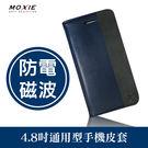 4.8吋 通用型 防電磁波手機皮套 防側錄功能 【C-OT-006】 悠遊卡直接感應 適用4.5吋~5.1吋