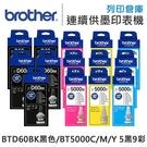 Brother 5黑9彩組 BTD60BK+BT5000C+M+Y 原廠盒裝墨水/適用DCP-T310/DCP-T510W/DCP-T520W/DCP-T710W