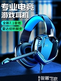 諾西N20電腦耳機頭戴式電競游戲專用耳麥7.1聲道吃雞絕地求生聽聲辨位臺式筆記本手 智慧e家 新品