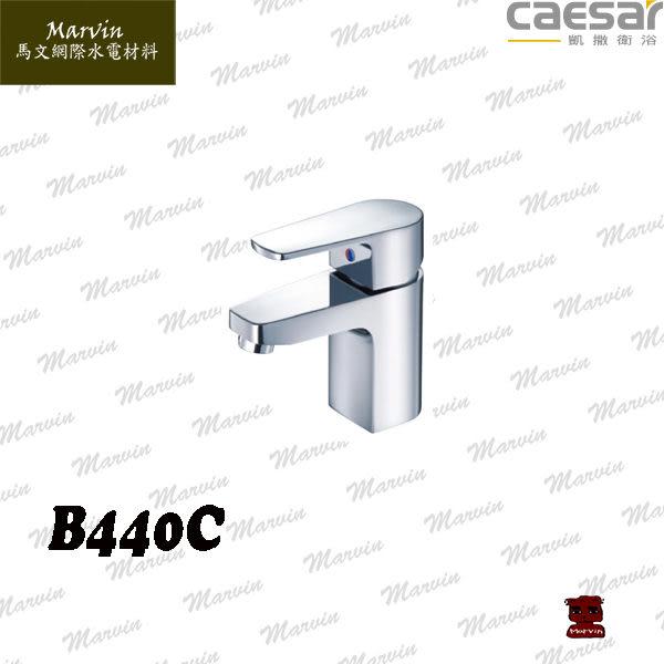 CAESAR 凱薩衛浴 單孔面盆龍頭 B440C 水電DIY 製程研發 - 銅器重力鑄造