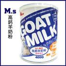 *WANG*MS.PET高鈣羊奶粉 25...