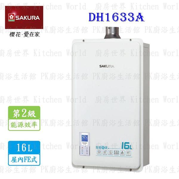 【PK廚浴生活館】 高雄 櫻花牌 DH1633A 16L 智能恆溫熱水器☆ DH1633 含安裝 限高雄