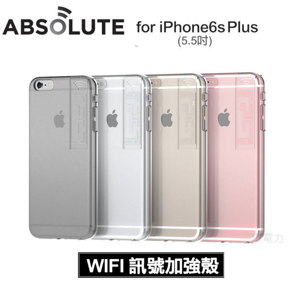 訊號加強殼 iPhone 6s/6 Plus (5.5吋) Linkase Clear 保護殼 手機殼 背蓋 加強wifi訊號 4H抗刮全透明保護殼