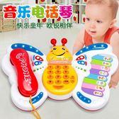 兒童玩具電話 早教電話機玩具5個月8-9男小孩子八7女寶寶益智電子琴1歲2-3 俏女孩