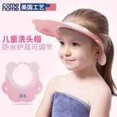兒童洗澡寶寶洗頭帽防水護耳神器幼兒小孩洗髮硅膠可調節嬰兒浴帽 歐歐流行館