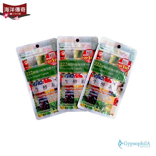 【海洋傳奇】【現貨】【3包組合】日本 GypsophilA 生酵素 蔬果酵素濃縮 60粒