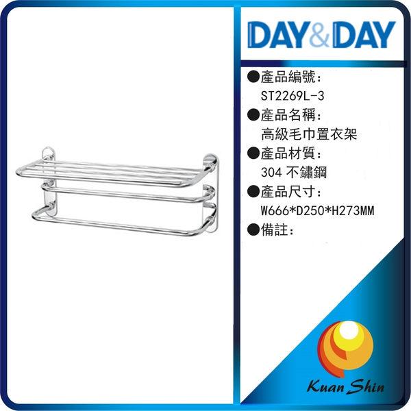 day&day日日家居生活精品 ST2269L-3 高級毛巾置衣架