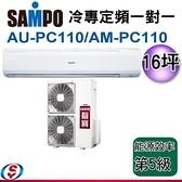 【信源】16坪【SAMPO 聲寶 PICOPURE冷專定頻一對一冷氣】AM-PC110+AU-PC110 含標準安裝