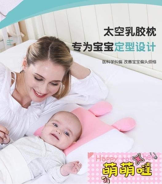 定型枕嬰兒枕頭初生寶寶防偏頭0-1歲新生兒矯正頭型糾正偏頭乳膠【萌萌噠】
