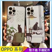 黑貓背影 OPPO Reno4 Z Reno4 pro Reno2 Z 手機殼 蠶絲紋路 卡通插畫 保護鏡頭 全包邊軟殼 防摔殼