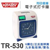 VERTEX 世尚 六欄位雙色打卡鐘 TR-530 / 遲到螢幕變色功能 / 六欄位 / 九針點矩陣打印