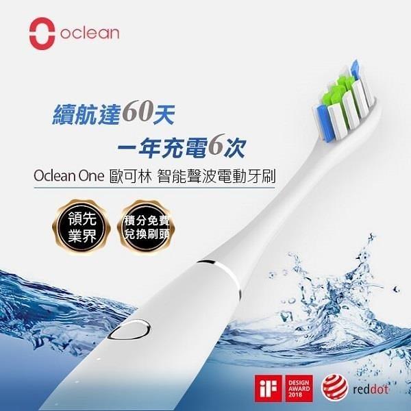 【南紡購物中心】《Oclean歐可林》ONE 旗艦版 智能聲波電動牙刷(珍珠白)