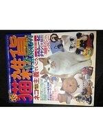 二手書 2250 point large collection of miscellaneous goods motif! Cat prettiness perfect score museum-H R2Y 4886414109