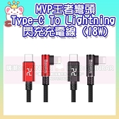 台灣正版授權|倍思Baseus MVP王者彎頭 Type-C To Lightning 閃充充電線100cm (18W)