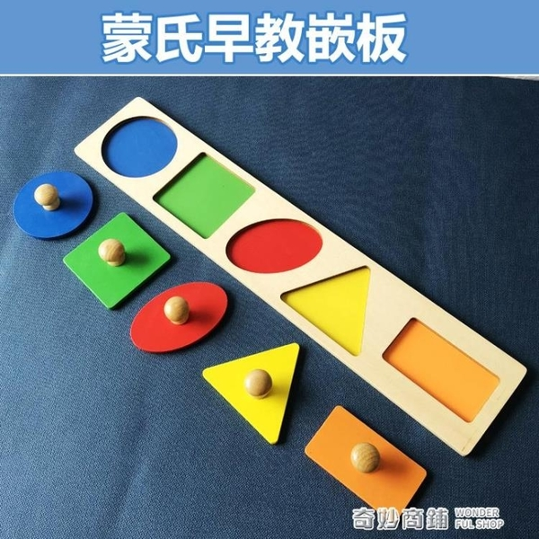 蒙氏早教益智玩具幾何圖形嵌板手抓板0-1-2-3歲寶寶木質兒童拼圖 奇妙商鋪