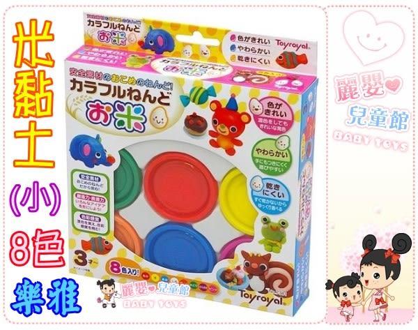 麗嬰兒童玩具館~日本Toyroyal 樂雅-米黏土(小)-8色.柔軟好塑形.安全無毒