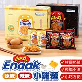 《韓國熱銷!香酥脆口》韓國小雞麵 韓國Enaak 小雞麵 點心麵 雞汁麵 脆麵 科學麵 餅乾