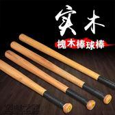 新年鉅惠 棒球棒 車載防身棒球棍 實木棒球棒 車載防身武器棒球棍
