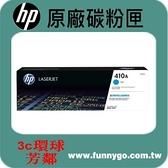 HP 原廠藍色碳粉匣 CF411A (410A)