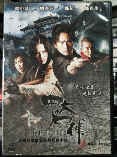 挖寶二手片-C06-084-正版DVD-華語【四大名捕】-劉亦菲 鄭中基(直購價)