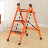 三步梯子廠家新品活動贈品摺疊踏板鐵梯四步梯五步梯二步梯WY【萬聖節8折】