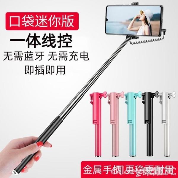 自拍桿手機自拍桿通用型安卓蘋果華為vivo小米oppo魅族手持迷你線控支架榮耀 新品