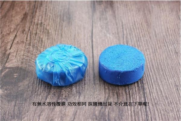 清潔塊 長效 藍泡泡 馬桶 潔廁劑 除臭劑 潔廁塊 潔廁寶 除尿垢 清香型 廁所 清潔劑【A008】MY COLOR