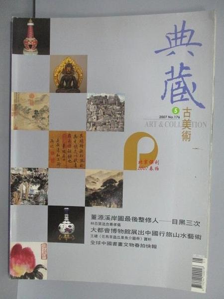 【書寶二手書T5/雜誌期刊_PEP】典藏古美術_176期_董源溪岸圖最後整修人-目黑三次