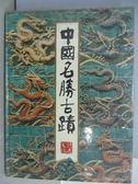 【書寶二手書T3/歷史_QCX】中國名勝古蹟