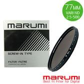 日本 Marumi  77mm  ND2.5-ND500  DHG 可調式ND減光鏡 【彩宣公司貨】