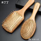 梳子 按摩梳子頭部順髮美髮梳卷髮梳靜電氣墊化妝木梳頭皮防 娜娜小屋