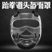 跆拳道護具頭盔面罩透明可拆卸