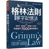 格林法則單字記憶法:音相近、義相連,用轉音六大模式快速提升7000單字學習力