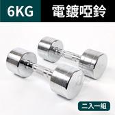 6KG (二支入=6KG*2支)鋼製電鍍啞鈴/重量啞鈴/電鍍啞鈴/重量訓練