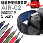 【相機減壓背帶】現貨 AIR-02 寬5.5CM 舒壓相機背帶 AIRCELL 18顆粒舒壓氣墊 釋放肩頸壓力 屮U1