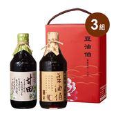豆油伯 缸底+甘田醬油 2入禮盒組x3組