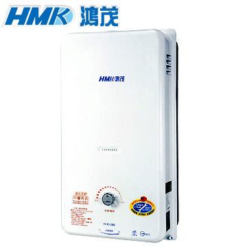 【買BETTER】鴻茂熱水器/鴻茂牌熱水器 H-2130自然排氣瓦斯熱水器(10L)★送6期零利率