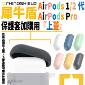 [現貨] 犀牛盾 AirPods 1代 2代 1 2 Pro 保護殼 保護套 耳機殼 防摔殼 加購 上蓋