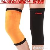 護膝純棉保暖老寒腿女男士膝蓋套護關節老人專用防寒  西城故事