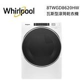 【含基本安裝+再送好禮】Whirlpool 惠而浦 16公斤 8TWGD8620HW 瓦斯型乾衣機 公司貨