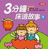 3分鐘床邊故事(5)(更新版)(附CD)