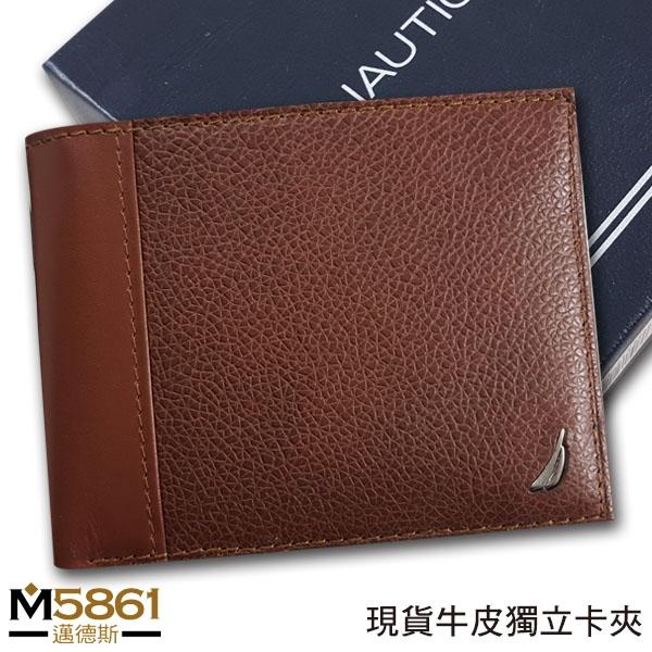 【Nautica】男皮夾 短夾 荔紋 牛皮夾 多卡夾 獨立卡夾 大鈔夾 品牌盒裝/棕色