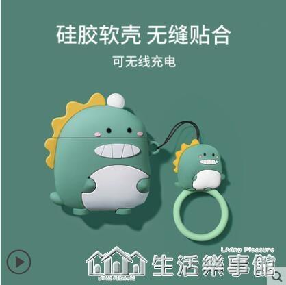 保護套Airpods2代蘋果耳機套Pro三代無線藍牙耳機殼airpods pro套硅膠盒 樂事館新品