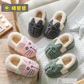 兒童棉拖鞋男童冬季親子中大女童棉鞋可愛小孩寶寶拖鞋包跟家居鞋 草莓妞妞