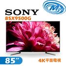 《麥士音響》 SONY索尼 85吋 4K電視 85X9500G